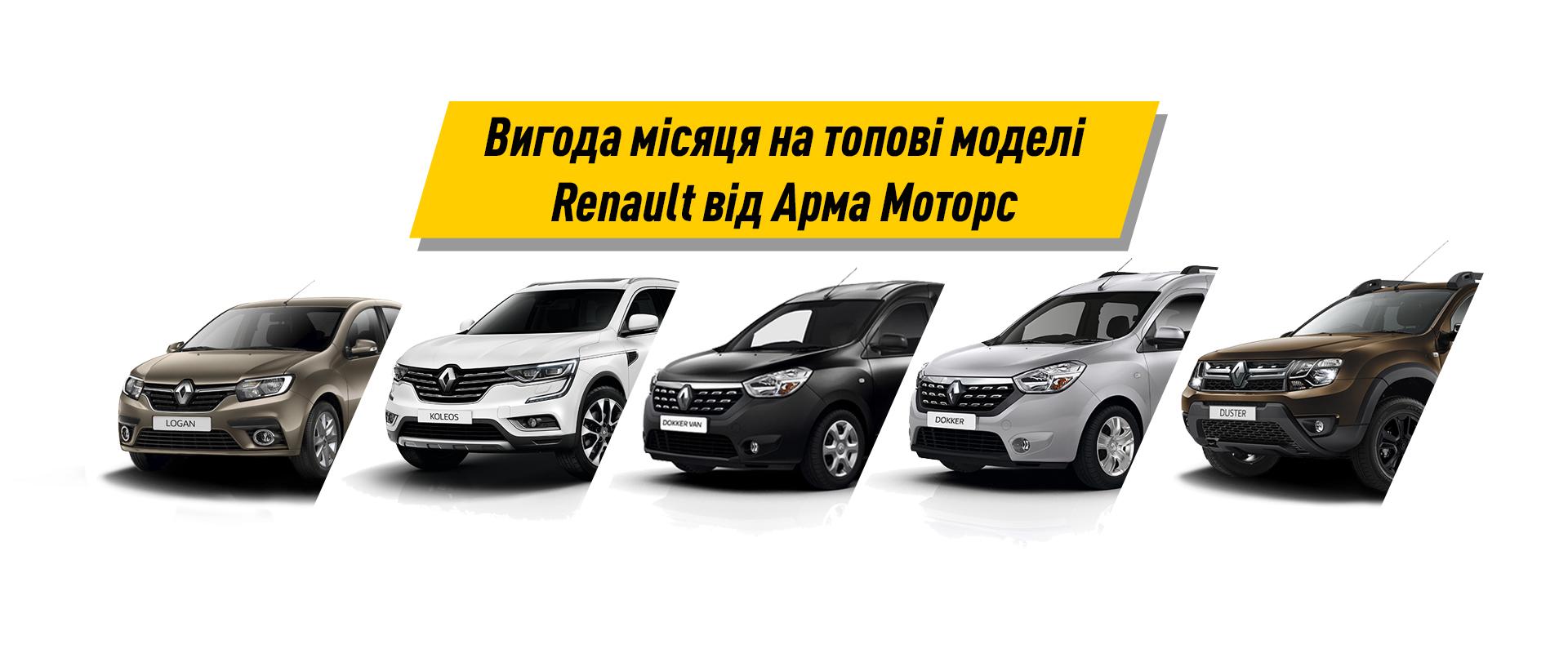 Выгода месяца на топовые модели Renault от Арма Моторс