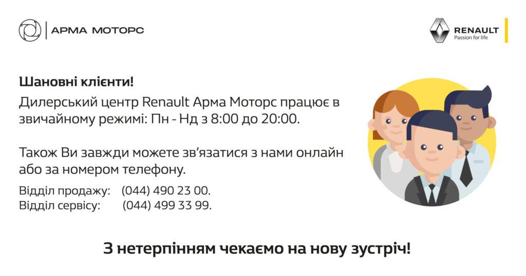 Режим роботи Арма Моторс