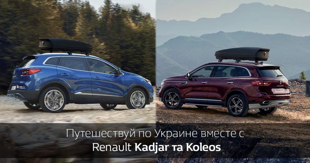 Путешествуйте по Украине с Renault!